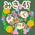 【みき】専用45<大人可愛い敬語>