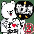 【慎太郎】超好きスタンプ2