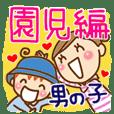 幼稚園&保育園(男の子編)くるりん&ママ!
