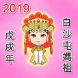 2019 Baishatun Matsu