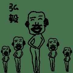 弘毅 的快樂透明人:姓名貼圖!
