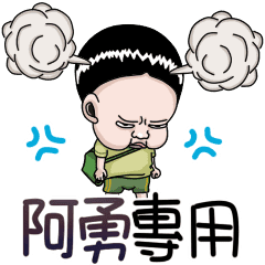 阿勇專用姓名貼圖!