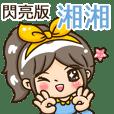 """夏季閃亮亮女孩""""湘湘 專屬"""""""