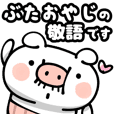 Japanese Funny & Cute Pig