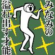 【みなみ】専用!超スムーズなスタンプ