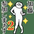 Cat Sticker Katou 2