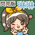 """夏季閃亮亮女孩""""琳琳 專屬"""""""