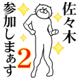 【佐々木】専用2超スムーズなスタンプ