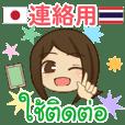 タイ語 日本語 連絡用