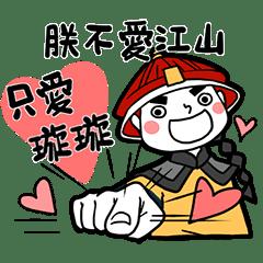 男朋友的貼圖庫_對璇璇說