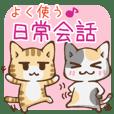くつろぎ猫 2 よく使う日常会話スタンプ