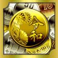 華麗なる硬貨