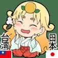御祭神スタンプ繁体字版1 日本/台湾語翻訳