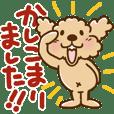 トイプーのぷう太郎 デカ文字丁寧編