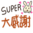 Cute Word sticker 01
