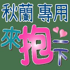 秋蘭專用文字
