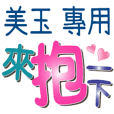 MEI YU_Color font