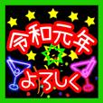 ▷令和☆お祝い☆ご挨拶