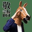 馬の人スタンプ 敬語