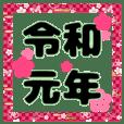 【平成から令和へ】新元号スタンプ★