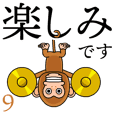 シンバルおさる9☆でか文字敬語
