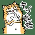 Kijiro Cat - Honorific