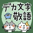 デカ文字敬語 CATS & PEACE 17