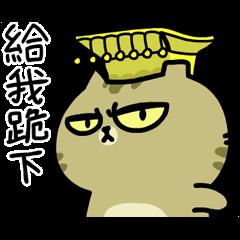 辛卡米克貓奴-阿草動起來