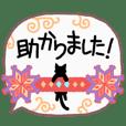 黒猫エスニックで敬語スタンプ