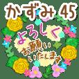 【かずみ】専用45<大人可愛い敬語>