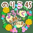 【のりこ】専用45<大人可愛い敬語>