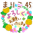 【まりこ】専用45<大人可愛い敬語>