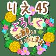 【りえ】専用45<大人可愛い敬語>