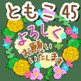 【ともこ】専用45<大人可愛い敬語>