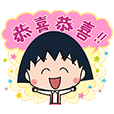 Chibi Chibi Maruko-chan: Small Talk