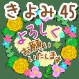 【きよみ】専用45<大人可愛い敬語>