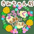 【きみちゃん】専用45<大人可愛い敬語>