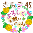 【さちこ】専用45<大人可愛い敬語>