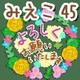 【みえこ】専用45<大人可愛い敬語>