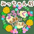 【みっちゃん】専用45<大人可愛い敬語>