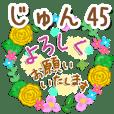 【じゅん】専用45<大人可愛い敬語>