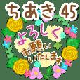 【ちあき】専用45<大人可愛い敬語>