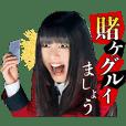 ドラマ&映画「賭ケグルイ」