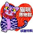 Cat Museum - Thank you (Chinese)