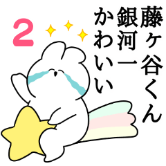 I love Fujigaya-kun Rabbit Sticker Vol.2