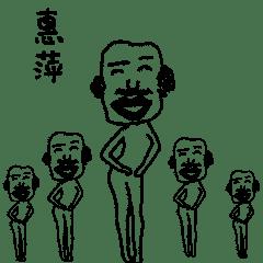 惠萍 的快樂透明人:姓名貼圖!