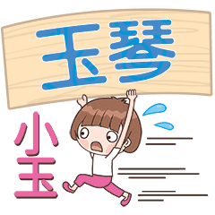 小玉大字-(玉琴)專用
