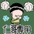 仁哥專用姓名貼圖!