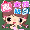 Cute Girl Stickers ( name 43 )