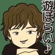 尾鷲弁(おわせべん)【イケメン編】